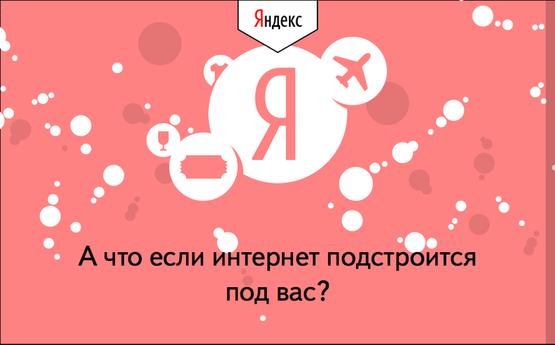 Новая платформа Атом от Яндекса