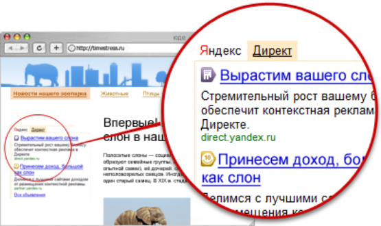 В Яндекс.Директе снова обновление