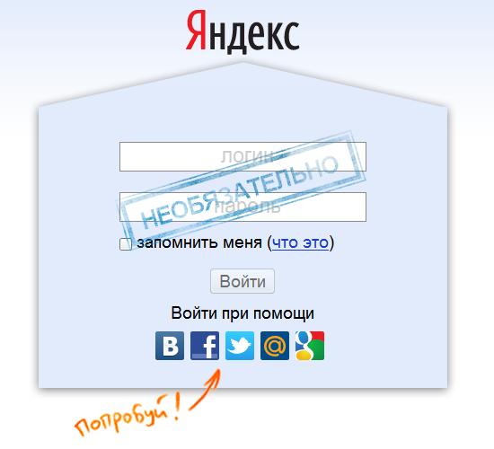авторизация на Яндексе