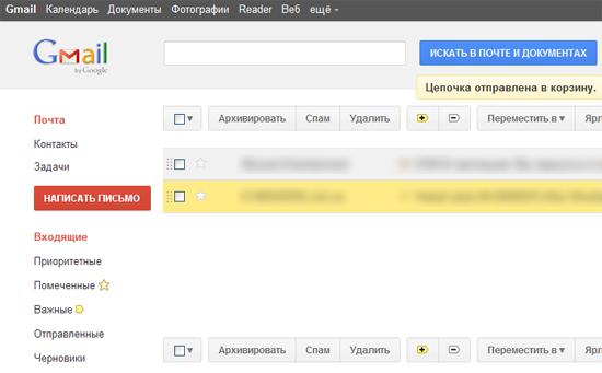 новый дизайн Gmail