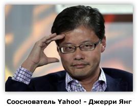 Джерри Янг