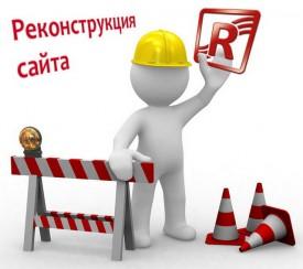 Реконструкция сайтов – бюджетный вариант обновления Интернет-ресурса.