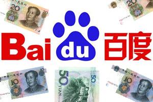 Baidu постепенно продвигается на Запад