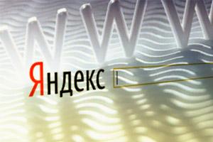 Особенности продвижения сайта в Яндексе