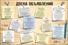 doska-obiyavlenii