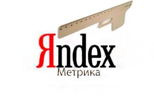 Яндекс усовершенствовал Метрику