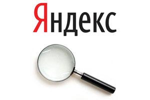 Индексирование в Яндекс Поиске