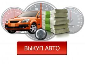 vykup-avto